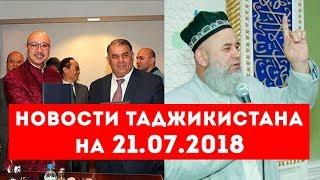 Новости Таджикистана и Центральной Азии на 21.07.2018