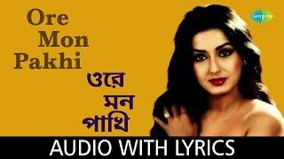 Ore Mon Pakhi with lyrics | Mousumi Karmakar   - YouTube