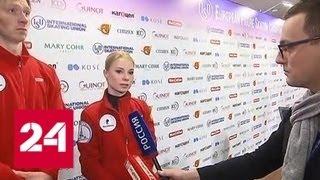 Чемпионат Европы. Тарасова и Морозов идут вторыми после короткой программы - Россия 24