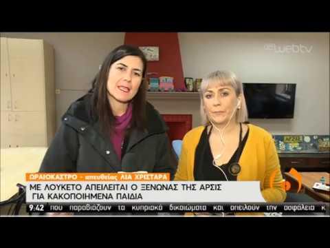 Με λουκέτο απειλείται ο ξενώνας της ΑΡΣΙΣ για κακοποιημένα παιδιά | 20/01/2020 | ΕΡΤ