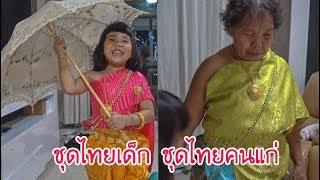 น้องถูกใจ | ชุดไทยเด็ก ชุดไทยคนแก่