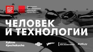 PechaKucha Moscow: человек и технологии