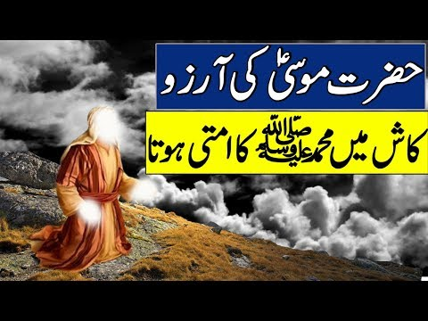 Hazrat Moosa ka mojza aur Science | Urdu/Hindi - смотреть
