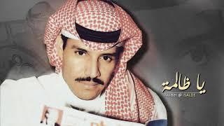 تحميل اغاني خالد عبدالرحمن يا ظالمة HQ MP3