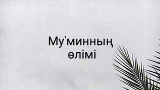 Мұсылманның өлімі/Ерлан Ақатаев