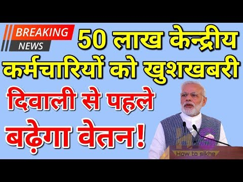 Central Government Employees Salary Hike & Fitment Factor| 7th pay commission Latest News Today 2018