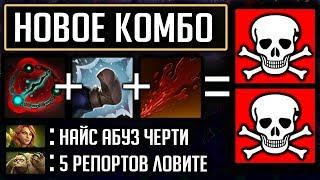 НОВОЕ КОМБО: УБИВАЮ ДВОИХ ОДНИМ ПИНКОМ   DOTA 2
