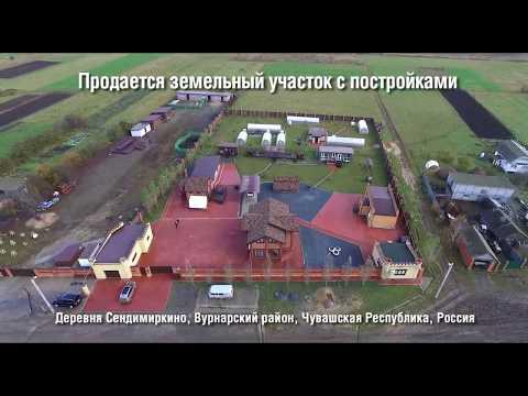 Продажа земельного участка с постройками.