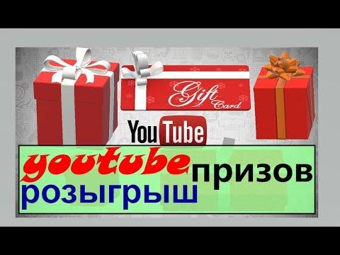 ютуб розыгрыш призов / как провести конкурс на ютубе / раскрутка и продвижение в youtube