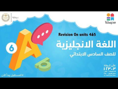 Revision On units 4&5   الصف السادس الابتدائي   English