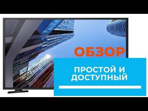 Обзор простого FullHD телевизора Samsung M5000 (32M5000; 40M5000; 49M5000)
