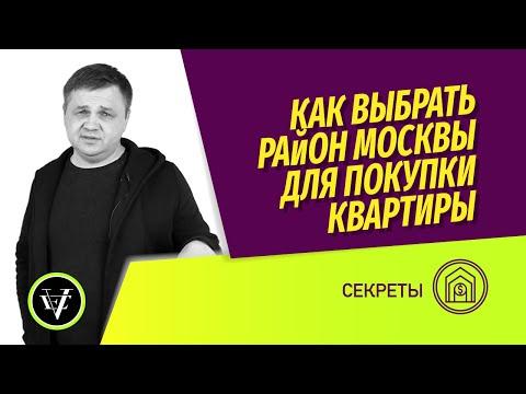 Купить квартиру: как выбрать район Москвы? Мифы об экологии, престижности и транспортной доступности