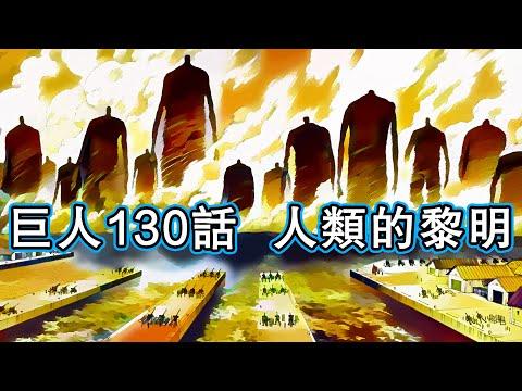 進擊的巨人 :130話 / 漫畫詳細解說(有雷)
