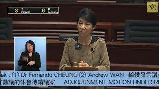 立法會會議 (2019/11/21)- 容海恩議員根據《議事規則》第16(2)條動議的休會待續議案 (第六部分)