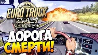 ДОРОГА ДУРАКОВ! | Euro Truck Simulator 2 Multiplayer (ETS 2)