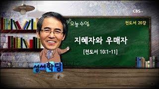"""김기석목사 전도서20강 """"지혜자와 우매자"""" / 성경공부는 CBS성서학당"""