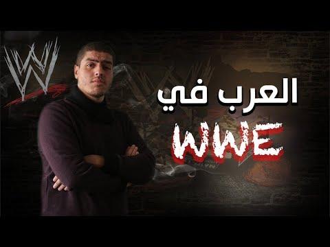 ماذا تعرف عن المصارعين العرب في WWE ؟