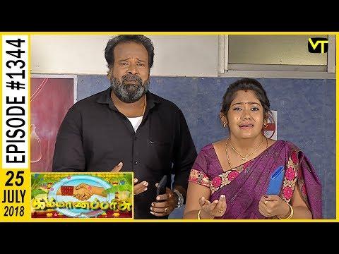 Kalyana Parisu - Tamil Serial | கல்யாணபரிசு | Episode