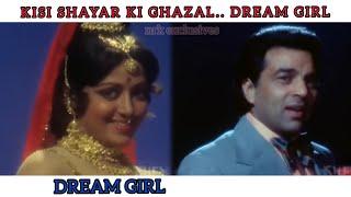 Dream Girl || Kisi Shayar Ki Ghazal || Dharmendra, Hema Malini || Kishore Kumar