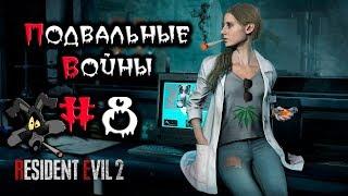 SMOKING STALKER Resident Evil 2 [8] ПОДВАЛЬНЫЕ ВОЙНЫ!