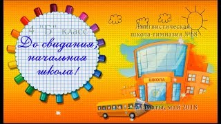 "Школа-гимназия №68 г. Алматы. Выпускной 4 ""Б"" класса."
