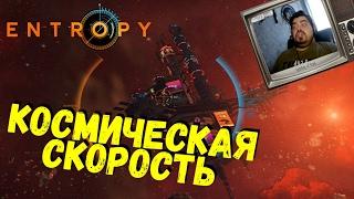 Космическая скорость ► Entropy ◄ #1