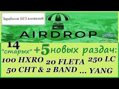 """Заработок БЕЗ вложений. AirDrop - 14 """"старых"""" 5 новых раздач: 250+20+50+2+100+ монет, 5 Апреля 2019"""