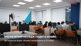 Красногорский колледж уходит в онлайн