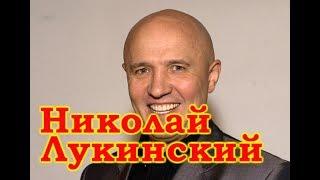 Николай Лукинский избранное - 2