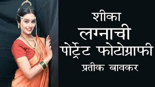 Indian Wedding Portrait Photography Turorial | Poses For Bride | Marathi | Ep 5 | Prateek Bawkar
