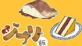 ジブリ飯NEO・風立ちぬ (GHIBLI)