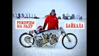 Байкальская Миля 2020 Буханка на базе тойоты против Бентли Ультратанк и другие монстры на льду!