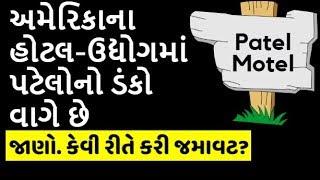 અમેરિકાના હોટલ-ઉદ્યોગમાં પટેલોનો ડંકો વાગે છે | Patel Motel Story in Gujarati | American Dream |