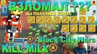 Block City Wars - ВЗЛОМ ИГРЫ? РАСКРЫВАЮ СЕКРЕТЫ ВЗЛОМА БЛОК СИТИ ВАРС, БЕЗ ВЗЛОМА