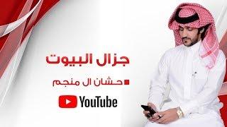 اغاني طرب MP3 جزال البيوت - حشان ال منجم ( حصريا ) 2019 تحميل MP3