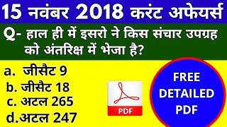 15 November 2018 Current Affairs || top 10 Daily current affairs||Current affairs 2018