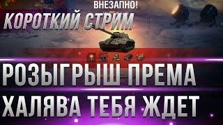 РОЗЫГРЫШ ПРЕМ ТАНКА, КОРОТКИЙ СТРИМ, ПОДАРОК НА НОВЫЙ ГОД WOT 2019 - ЗАБЕРИ СЕБЕ В world of tanks