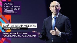 Understanding Kazakhstan