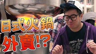 日式火鍋都可以外賣?!