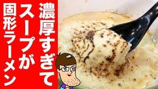 超濃厚すぎてスープが固形のラーメン屋に行ってみた。 | Kholo.pk