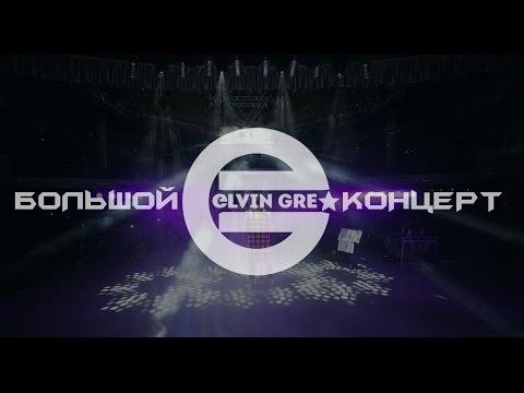 Большой концерт Elvin Grey в Казани (2016)