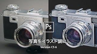 写真をテクニカル・イラスト風に加工する【CS 6】