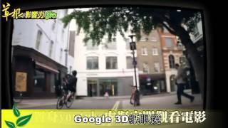 Google 3D紙眼鏡 20140912