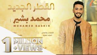 تحميل اغاني محمد بشير - القطر الجديد    New 2020    اغاني سودانية 2020 MP3