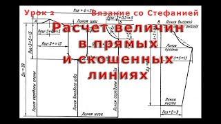 Урок 02 Расчет величин в прямых и скошенных линиях выкройки