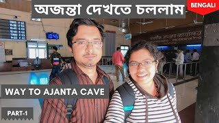 Way to Ajanta Caves | অজন্তার পথে | Ajanta - Ellora - Aurangabad trip | Part 1