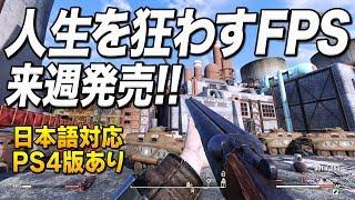 人生を狂わすFPS…来週発売ッ!|Fallout 76(フォールアウト76)【ゆっくり実況】