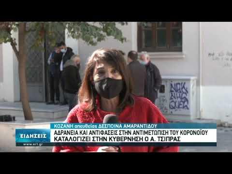 Δέσμη έξι παρεμβάσεων για την Κοζάνη, ζήτησε ο Α. Τσίπρας | 21/10/2020 | ΕΡΤ