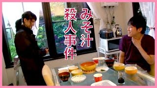 [ENG sub] P to JK Making - Miso Soup Murder Case // かめたお小芝居