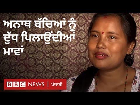 ਅਨਾਥ ਬੱਚਿਆਂ ਨੂੰ ਦੁੱਧ ਪਿਆਉਣ ਵਾਲੀਆਂ ਮਾਵਾਂ I BBC NEWS PUNJABI